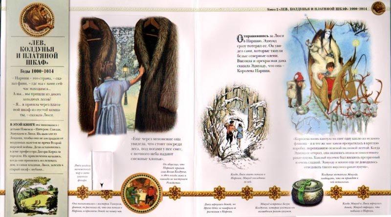 Иллюстрация 1 из 24 для Хроники Нарнии. Из архивов последнего короля | Лабиринт - книги. Источник: Лабиринт