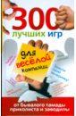 Богданова Ольга 300 лучших игр для веселой компании от бывалого тамады, приколиста и заводилы