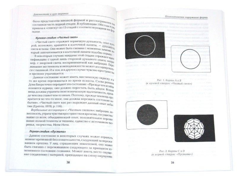 """Иллюстрация 1 из 8 для Диагностика арт-терапии. Метод """"Мандала""""   Лабиринт - книги. Источник: Лабиринт"""