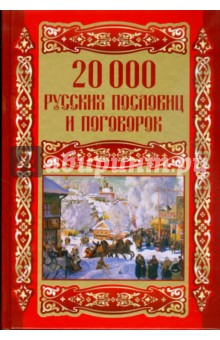20000 русских пословиц и поговорок