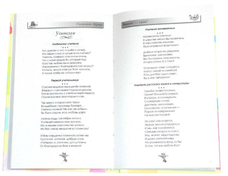 Иллюстрация 1 из 9 для Поздравляй-ка от  души! Уникальные поздравления в стихах на все случаи жизни - Светлана Зернес | Лабиринт - книги. Источник: Лабиринт