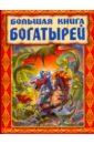 Усачев Андрей Алексеевич Большая книга богатырей