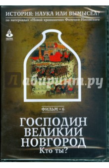Господин Великий Новгород: Кто ты? Фильм 6 (DVD) голомолзин е великий новгород тверь клин вышний волочек валдай бологое