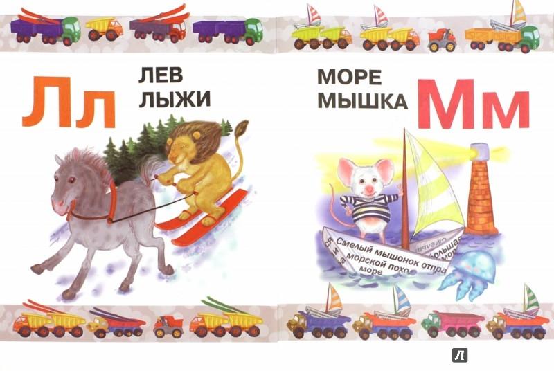 Иллюстрация 1 из 6 для Азбука для мальчиков - Беденко, Беденко | Лабиринт - книги. Источник: Лабиринт