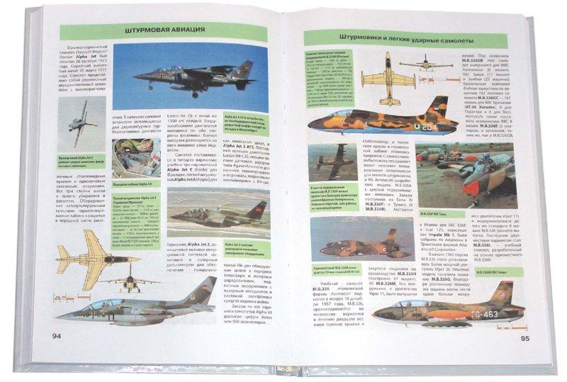 Иллюстрация 1 из 6 для Современная боевая авиация - Л.Е. Сытин | Лабиринт - книги. Источник: Лабиринт
