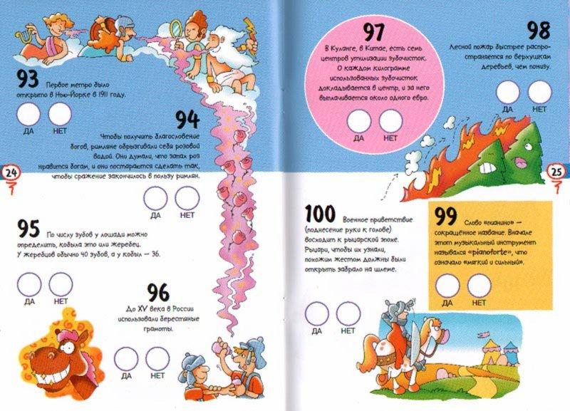 Иллюстрация 1 из 25 для Да или нет? Розовая | Лабиринт - книги. Источник: Лабиринт