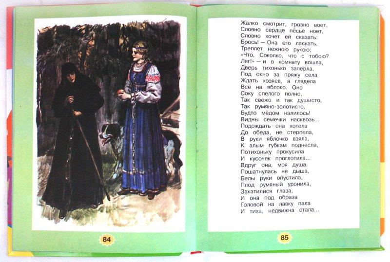 Иллюстрация 1 из 9 для Литературное чтение. 4 класс: Учебник в двух частях. Часть 1. Часть 2 - Людмила Климанова | Лабиринт - книги. Источник: Лабиринт