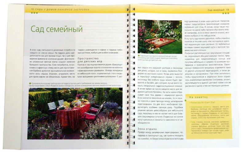 Иллюстрация 1 из 17 для Планы садов для начинающих садоводов: Просто. Практично. Наглядно - Хельга Гроппер | Лабиринт - книги. Источник: Лабиринт