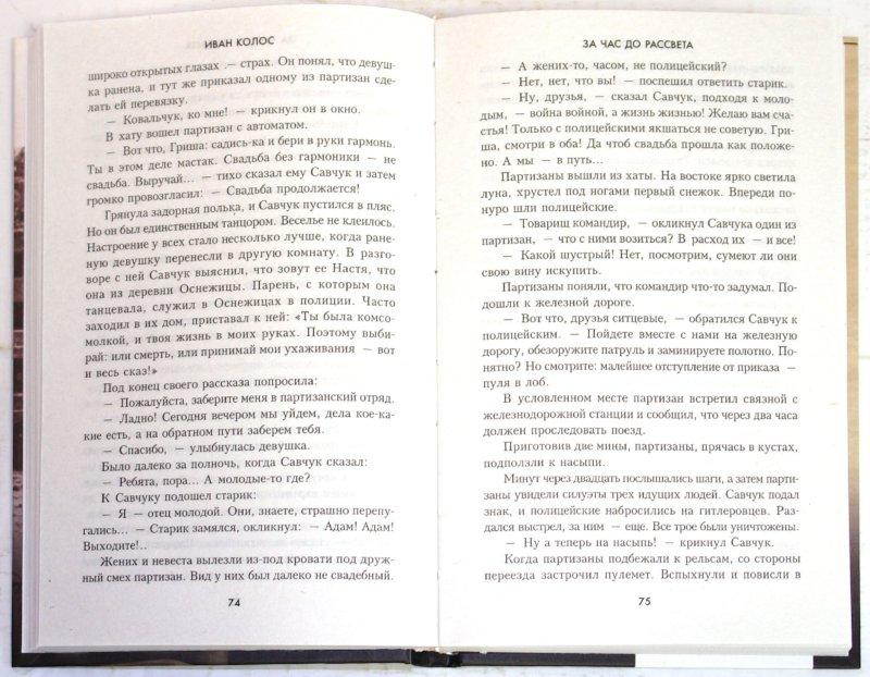 Иллюстрация 1 из 5 для За час до рассвета - Иван Колос   Лабиринт - книги. Источник: Лабиринт