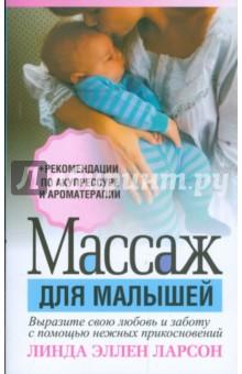 Массаж для малышей