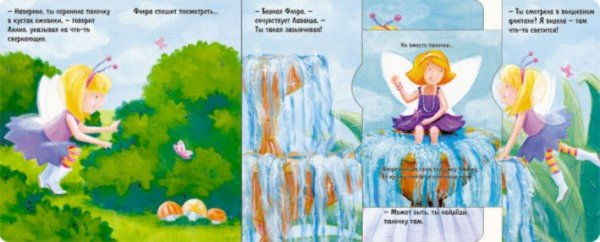 Иллюстрация 1 из 14 для Забывчивая фея - Сью Макмиллан | Лабиринт - книги. Источник: Лабиринт