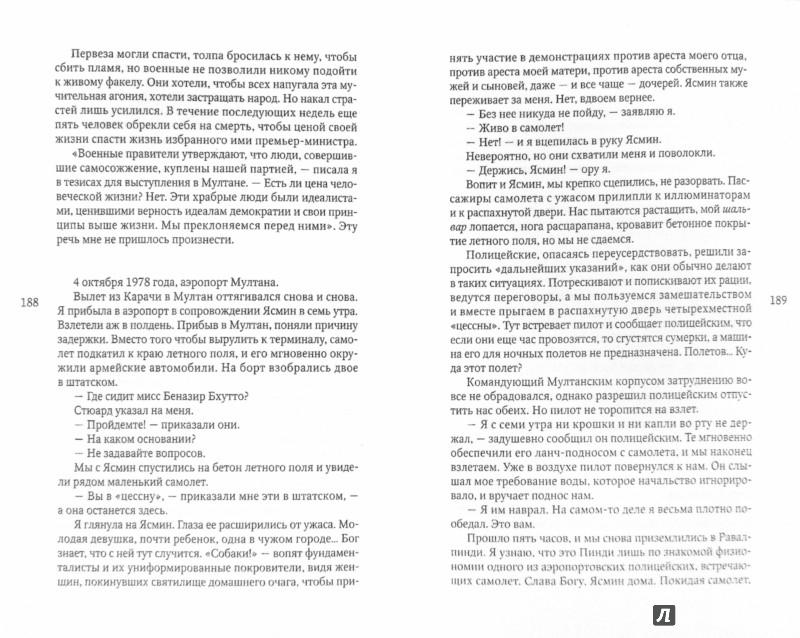 Иллюстрация 1 из 3 для Дочь Востока. Автобиография - Беназир Бхутто | Лабиринт - книги. Источник: Лабиринт