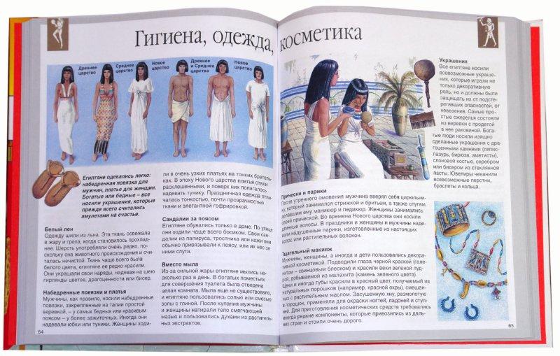 Иллюстрация 1 из 22 для Древний Египет - Симон, Буэ | Лабиринт - книги. Источник: Лабиринт