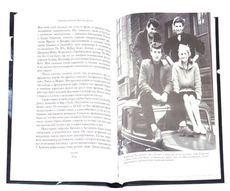 Иллюстрация 1 из 2 для Мой муж Джон - Синтия Леннон | Лабиринт - книги. Источник: Лабиринт