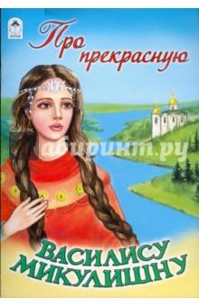 Про прекрасную Василису Микулишну