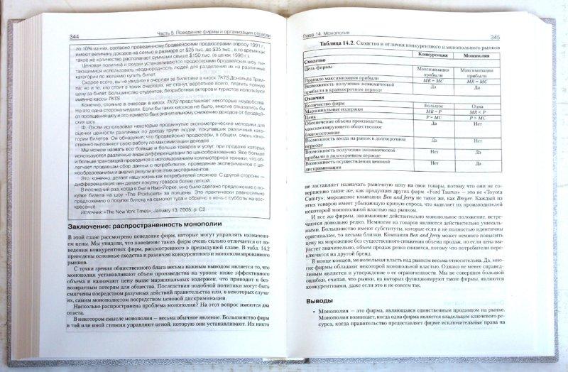 Иллюстрация 1 из 11 для Принципы экономикс - Н. Мэнкью | Лабиринт - книги. Источник: Лабиринт