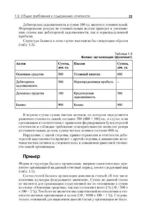 Иллюстрация 1 из 2 для Бухгалтерская отчетность организации. 2008-2009 год (+CD) - Л. Сотникова | Лабиринт - книги. Источник: Лабиринт