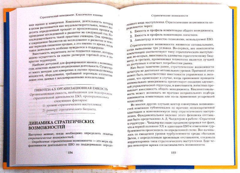 Иллюстрация 1 из 14 для Стратегический менеджмент. Классическое издание - Игорь Ансофф | Лабиринт - книги. Источник: Лабиринт