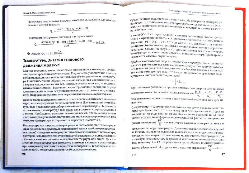 Иллюстрация 1 из 21 для Физика: полный курс. 7-11 классы. Мультимедийный репетитор (+CD) - Наталья Манько   Лабиринт - книги. Источник: Лабиринт