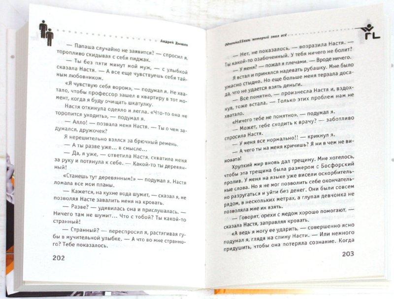 Иллюстрация 1 из 5 для ОдноклаSSник, который знал все - Андрей Дышев   Лабиринт - книги. Источник: Лабиринт