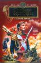 обложка электронной книги Господа офицеры