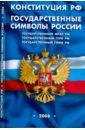 Конституция Российской Федерации. Государственные символы России. 2008