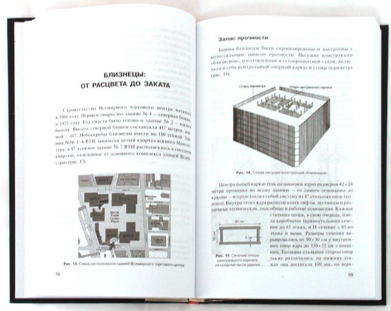 Иллюстрация 1 из 9 для 11сентября : вид на убийство - Виктор Фридман   Лабиринт - книги. Источник: Лабиринт