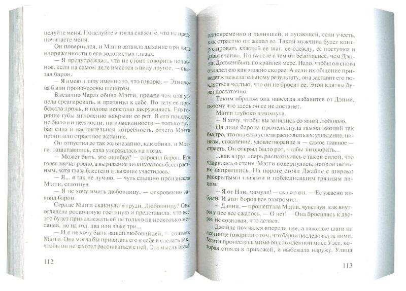 Иллюстрация 1 из 4 для Голоса ночи - Лидия Джойс | Лабиринт - книги. Источник: Лабиринт