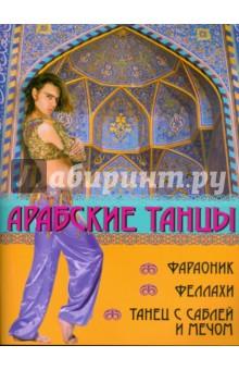 Арабские танцы: фараоник, феллахи, танец с саблей и мечом от Лабиринт