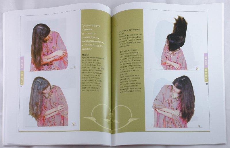 Иллюстрация 1 из 11 для Арабские танцы: фараоник, феллахи, танец с саблей и мечом - Брон, Анисимова | Лабиринт - книги. Источник: Лабиринт
