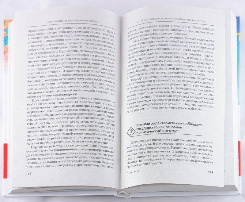 Иллюстрация 1 из 6 для Политология: экзаменационные ответы - Сергей Самыгин | Лабиринт - книги. Источник: Лабиринт