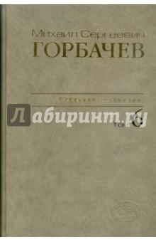 Собрание сочинений. Том 6. Февраль-май 1987 корней чуковский собрание сочинений том 6