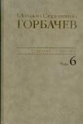 Собрание сочинений. Том 6. Февраль-май 1987