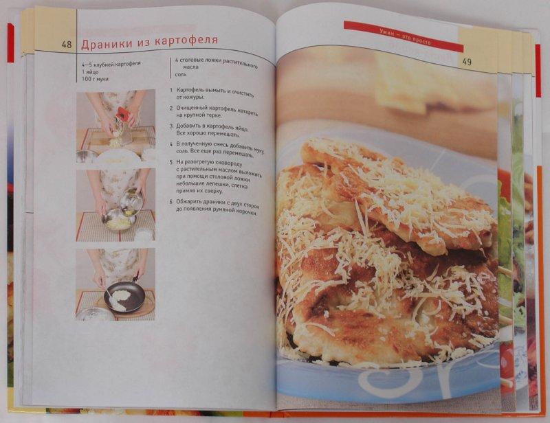 Иллюстрация 1 из 28 для Ужин - это просто   Лабиринт - книги. Источник: Лабиринт