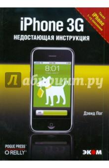 iPhone 3G электронные книги в ростове
