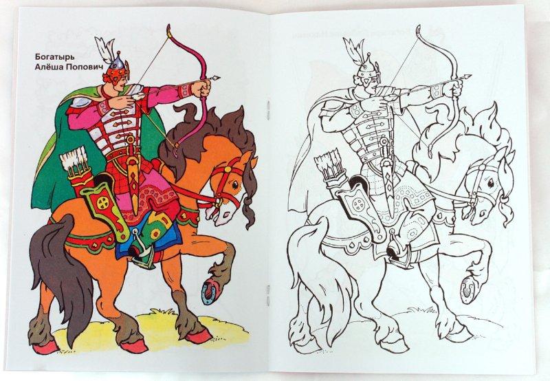 Иллюстрация 1 из 9 для Богатыри | Лабиринт - книги. Источник: Лабиринт