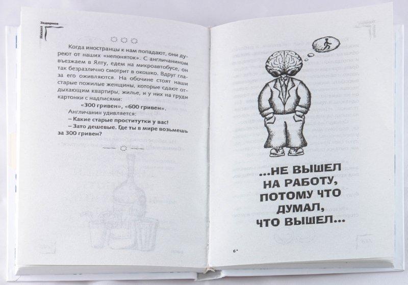 Иллюстрация 1 из 21 для WWW.MUSOR.RU - Михаил Задорнов   Лабиринт - книги. Источник: Лабиринт