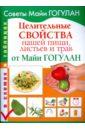 Гогулан Майя Федоровна Целительные свойства нашей пищи, листьев и трав от Майи Гогулан. В схемах и таблицах