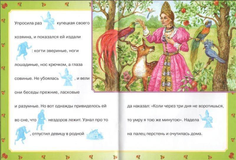 Иллюстрация 1 из 15 для Играем с русскими сказками. Аленький цветочек   Лабиринт - книги. Источник: Лабиринт