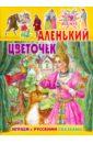 Играем с русскими сказками. Аленький цветочек