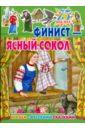 Играем с русскими сказками. Финист - Ясный Сокол