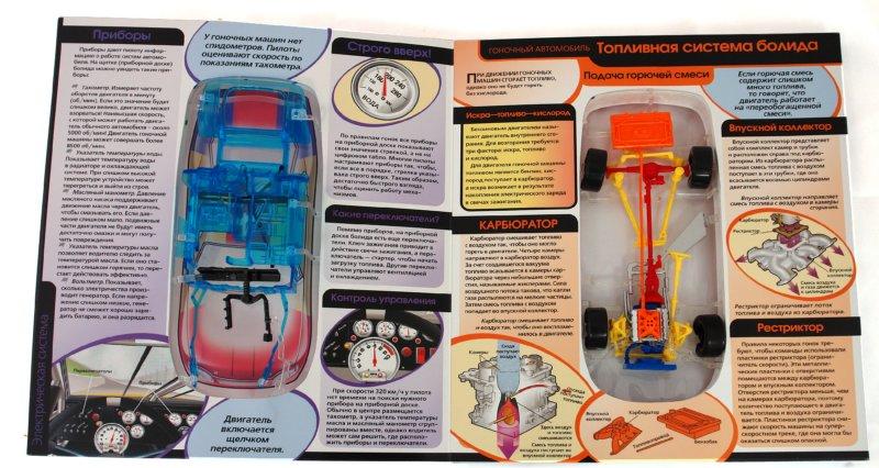 Иллюстрация 1 из 5 для Изучаем гоночный автомобиль - Поль-Эмиль Бека | Лабиринт - книги. Источник: Лабиринт