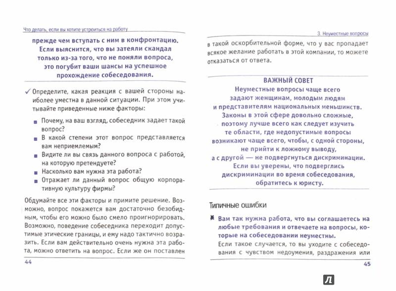 Иллюстрация 1 из 2 для Что делать, если вы хотите устроиться на работу | Лабиринт - книги. Источник: Лабиринт