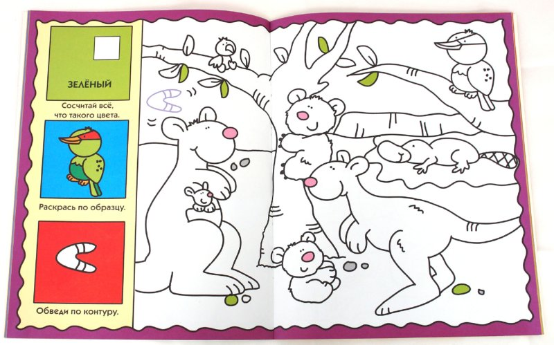 Иллюстрация 1 из 6 для Умные раскраски для малышей: В зоопарке   Лабиринт - книги. Источник: Лабиринт