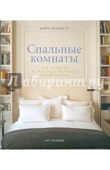 Спальные комнаты. Как создать и украсить комнату своей мечты