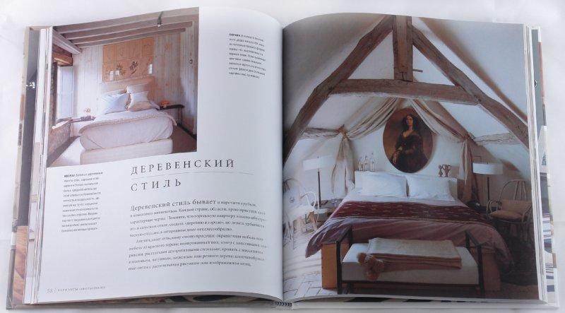 Иллюстрация 1 из 6 для Спальные комнаты. Как создать и украсить комнату своей мечты - Мэри Гиллиатт | Лабиринт - книги. Источник: Лабиринт
