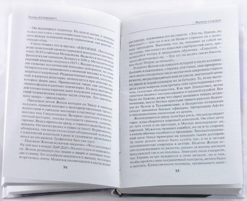 Иллюстрация 1 из 6 для Журавли и карлики - Леонид Юзефович   Лабиринт - книги. Источник: Лабиринт