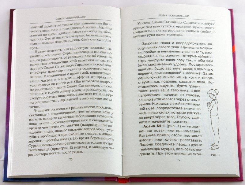 Иллюстрация 1 из 2 для Шестое чувство. Самоучитель по развитию интуиции - Анна Островская | Лабиринт - книги. Источник: Лабиринт
