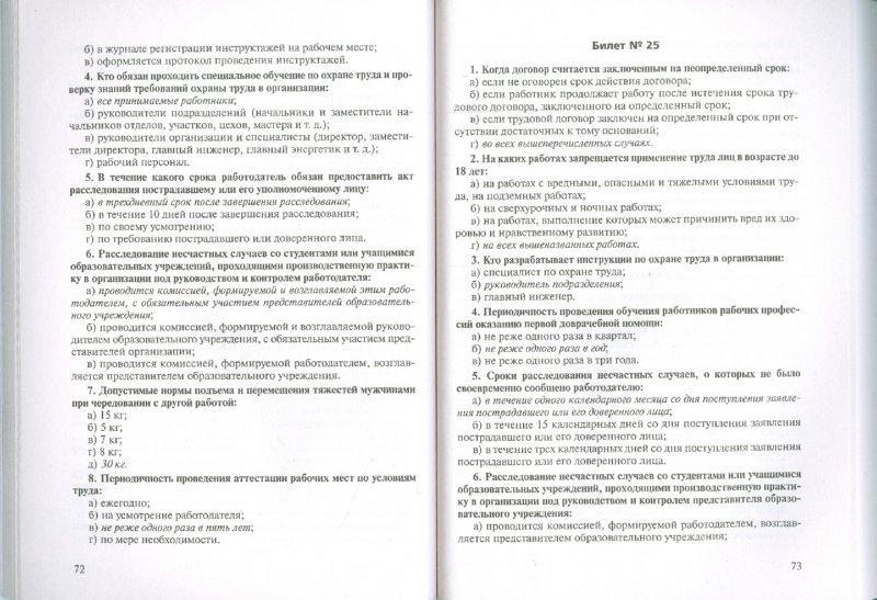 Иллюстрация 1 из 11 для Проверка знаний требований по охране труда (экзамен по охране труда) - Ольга Ефремова | Лабиринт - книги. Источник: Лабиринт