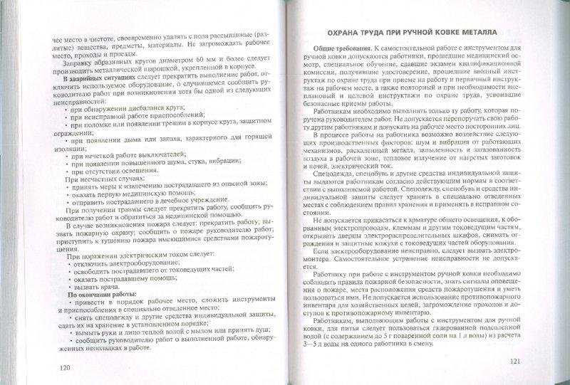 Иллюстрация 1 из 9 для Охрана труда в малом бизнесе: Металлообработка - Леонид Шариков | Лабиринт - книги. Источник: Лабиринт